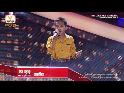 Aun Sokun, Neavea Chivit, The Voice Kids Cambodia, Blind Auditions Week 3