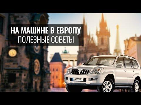 На машине в Европу - Советы и лайфхаки. Подготовка машины. Мультивиза и страховка. Расходы в поездке