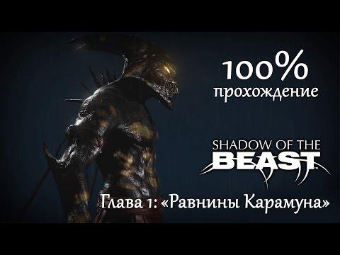 Shadow of the Beast – Глава 1 (100% прохождение + все заставки) [PS4]