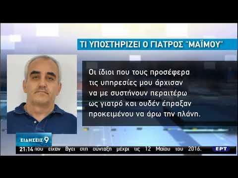 Τι είπε στην απολογία του ο ψευτογιατρός – Άλλες δύο συγκλονιστικές καταγγελίες | 30/06/2020 | ΕΡΤ