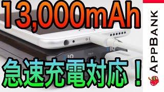 モバイルバッテリー本体も急速充電できる13,000mAh Anker Astro E4
