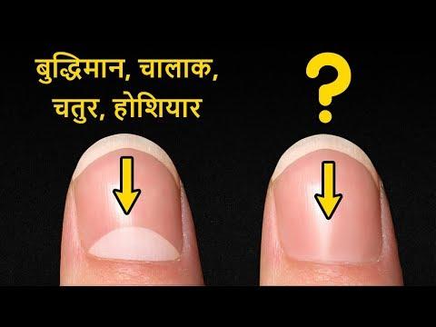 What is the meaning of half moon in your fingernails? नाखून पर बने इस अर्ध चांद का क्या मतलब होता है