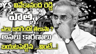 Video YS వివేకానంద హత్య ఎలా జరిగింది? | Journalist K Sreenivasa Reddy About YS Vivekananda Reddy Issue MP3, 3GP, MP4, WEBM, AVI, FLV Maret 2019