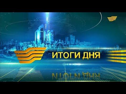 Итоги дня 21:00 от 11.07.2018 - DomaVideo.Ru