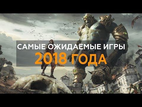 Самые ожидаемые игры 2018 года (PS4 Pro, Xbox One, PC) + 💥 НОВОГОДНИЙ РОЗЫГРЫШ!