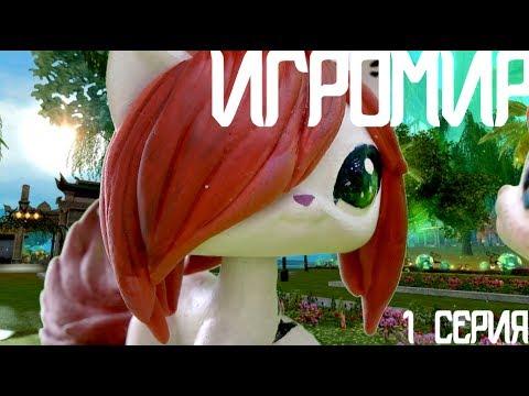 LPS: ИГРОМИР|1 СЕРИЯ