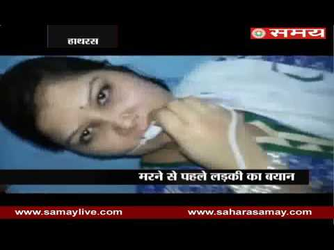 Viral video of before the death of a girl