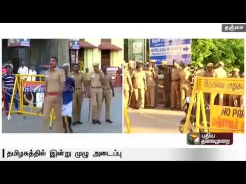 Tamil-Nadu-bandh-today-Detail-report-from-Thanjavur