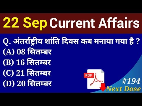 Next Dose _194 | 22 September 2018 Current Affairs | Daily Current Affairs | Current Affair In Hindi