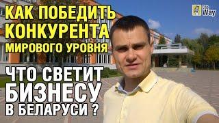 Как победить конкурентов мирового уровня , если Вы делаете бизнес в Беларуси? (да и в СНГ в целом)- почему качество белорусских продуктов чаще становится хуже, а зарубежных - наоборот, улучшается. - какими методами защищаются нерадивые бизнесмены в Беларуси от нападков зарубежных конкурентов и есть ли в этом толк; - как понять, стоит ли начинать бизнес в выбранной нише или лучше поискать другую;- что делать, если ваш бизнес вдруг стал неконкурентоспособным. ПОДПИСЫВАЙТЕСЬ НА КАНАЛ. Оставляйте комментарииДобавляйте в друзья : В контакте : http://vk.com/aleksei_budaevВ Одноклассниках: http://www.odnoklassniki.ru/aleksei.budaev На Facebook: https://www.facebook.com/aleksei.budaevВ Instagram: http://instagram.com/alekseibudaev/ На скайпе: aleksei.budaev