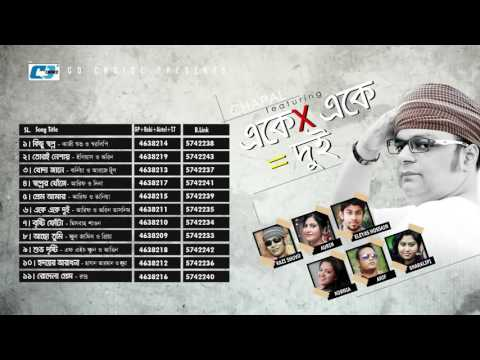 Eke Eke Dui | Ahmed Chapal Feat | Kazi Shuvo & Eleyas | Audio Jukebox | Bangla New Songs