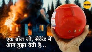 एक ऐसी बॉल जो सेकेंड में आग को बुझा देती है.
