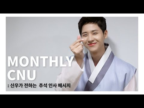 [MONTHLY CNU] 신우가 전하는 추석 인사 메세지