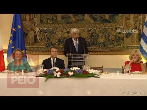 Επίσημο δείπνο προς τιμήν Γάλλου Προέδρου στο Προεδρικό Μέγαρο