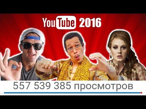 10 САМЫХ популярных видео УоuТubе 2016 года - DomaVideo.Ru