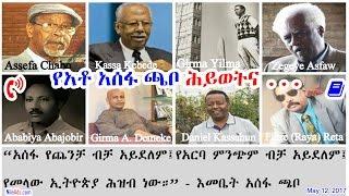 የአቶ አሰፋ ጫቦ ሕይወትና ...- The Life and Times of Assefa Chabo - SBS