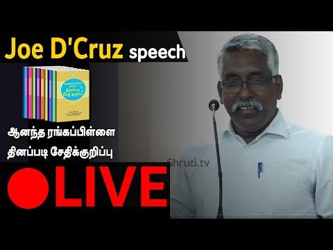 Joe D'Cruz speech   The Private Diary of Ananda Ranga Pillai    ஜோ டி குரூஸ்