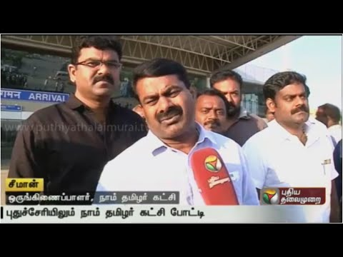 Naam-Tamilar-Katchi-will-contest-in-Ponday-assembly-elections-Seeman