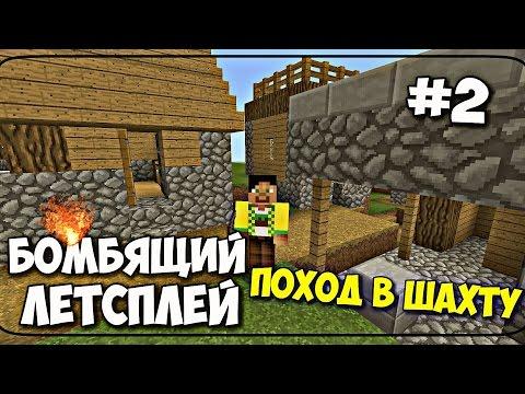 ЛЕТСПЛЕЙ ПО MINECRAFT PE 1.1 #4 - ПОСТРОЙКА ДОМА