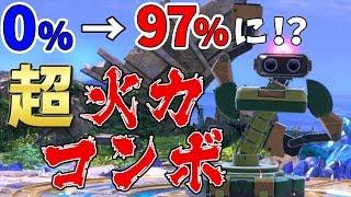 【スマブラSP】アプデ後ロボットの火力が高すぎる…【ゲーム実況】