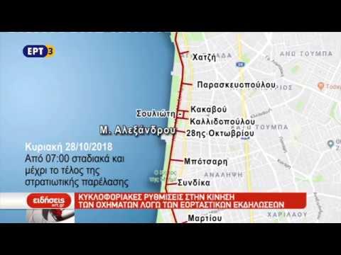 Κυκλοφοριακές ρυθμίσεις στη Θεσσαλονίκη λόγω παρέλασης της 28ης Οκτωβρίου | 26/10/18 | ΕΡΤ