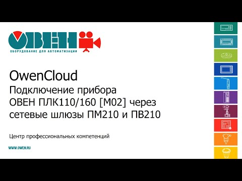 Видео 5. Сервис OwenCloud. Подключение ОВЕН ПЛК110/160 [М02] через сетевые шлюзы ПМ210 и ПВ210