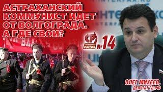 Астраханский коммунист идет от Волгограда. А где свои?