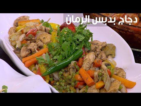 العرب اليوم - طريقة إعداد دجاج بدبس الرمان