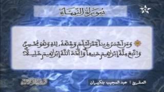 HD المصحف المرتل الحزب 10 للمقرئ عبد المجيد بنكيران