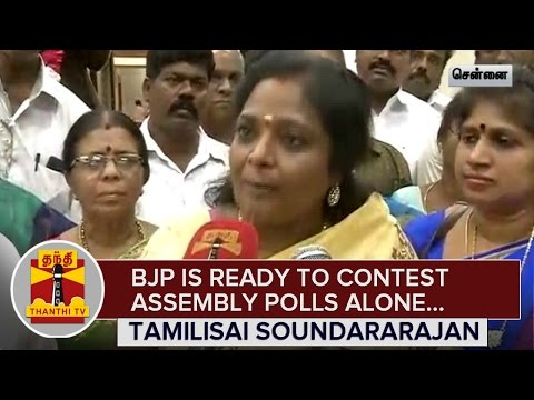 BJP-is-Strong-and-Ready-to-Contest-Assembly-Polls-alone--Tamilisai-Soundararajan-05-03-2016