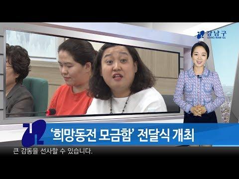 2017년 6월 넷째주 강남구 종합뉴스