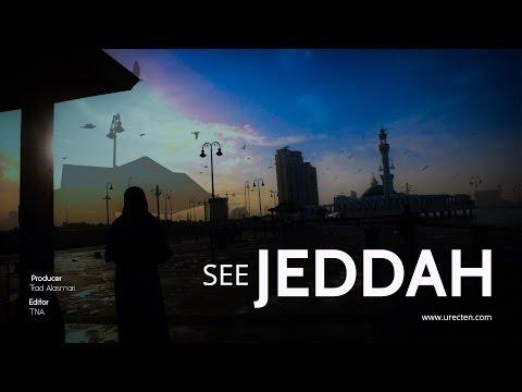 جدة كذا 2 | مسجد الرحمة .. الكورنيش