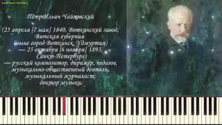 Вальс из детского альбома - П.�. Чайковский (Waltz_Op.39 No.8 - Tchaikovsky) (piano cover)