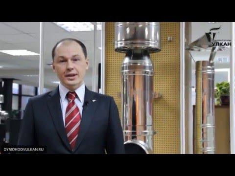 Московское представительство завода по производству модульных дымоходов 'ВУЛКАН'