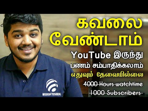 🔥எதுவும் தேவையில்லை🔥You Can Earn Money without 4000 hours watchtime & 1000 Subscribers in YouTube