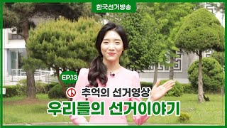 추억의 선거영상 13회