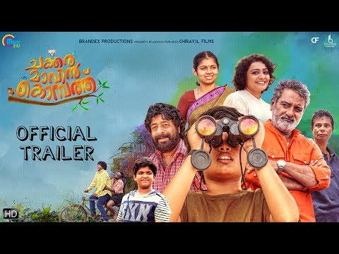 Chakkaramaavin Kombathu | Malayalam Movie Official Trailer