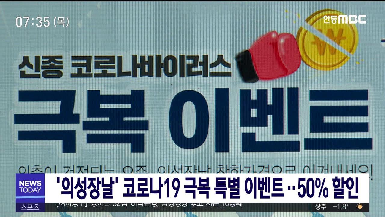 코로나19 극복 '의성장날' 토종마늘 등 이벤트