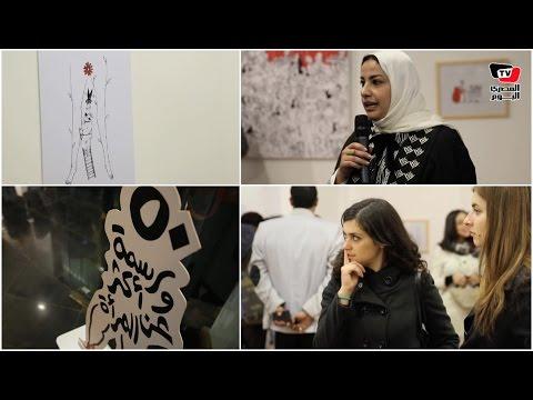 دعاء العدل ترصد معاناة المرأة فى كتاب ومعرض «٥٠ رسمة وأكثر»