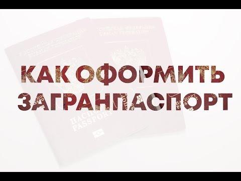 Как быстро сделать загранпаспорт омск 512
