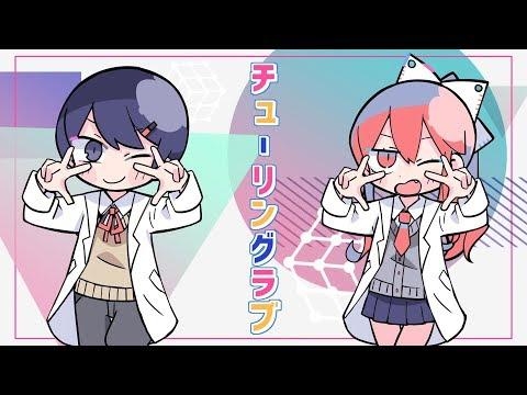 , title : 'チューリングラブ feat.Sou / ナナヲアカリ'