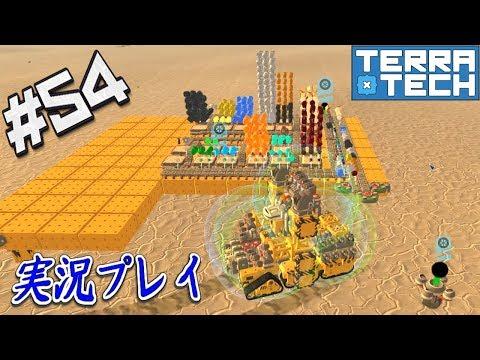 #54【Terra Tech v0.7.9.1】第二工場建造開始!まずは倉庫施設を作ります!【実況】