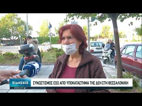 Συνωστισμός έξω από κατάστημα της ΔΕΗ στη Θεσσαλονίκη | 11/05/2020 | ΕΡΤ