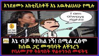 Ethiopia በእርቅ ማእድ እኔ ብቻ ትክክል ነኝ! በሚል ፈፅሞ ከሰዉ ጋር መግባባት ለቸገረን የባለሙያዋ ትእግስት ዋልተንጉስ መፍትሄ