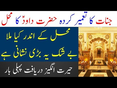 Kahani Hazrat Daud AS Ke Mahal Ki ( Story Of Prophet Daud AS Palace) | Limelight Studio