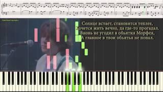 18 берёз - Чиж & Co (Ноты и Видеоурок для фортепиано) (piano cover)