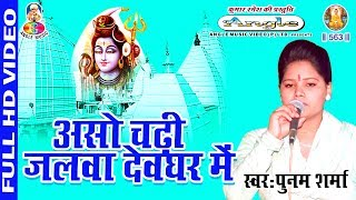 "नये भोजपुरी गाने और भोजपुरी Films देखने के लिए, हमारा Youtube Channel Subscribe करें ! SUBSCRIBE NOW - https://goo.gl/KwoAagDownload Angle Music official app from Google Play Store :- https://goo.gl/xlFqJhVisit our website to download our songs and videos :- http://bhojpuridunia.in/__Song -  Aso Chadi Jalwa Devghar Me  Singer - Poonam SharmaWriter - Angle Music   Music -  Angle Music   Label/ Company - Angle Music   DOWNLOAD YOUTUBE APP :- https://goo.gl/nsyTxqनयी ख़बरों के लिए हमारे Facebook Page BHOJPURI TADKA  को LIKE करें!      https://www.facebook.com/AngleMusicvideoTo watch latest Bhojpuri Songs and Bhojpuri Full Length Films, please subscribe to our Youtube Channel.https://www.youtube.com/user/StudioAnglePlease like our Facebook Page Facebook Page "" BHOJPURI TADKA ""  to get latest updateshttps://www.facebook.com/AngleMusicvideo"