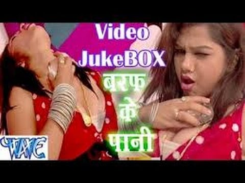 Video baraf ke pani ragadat bani download in MP3, 3GP, MP4, WEBM, AVI, FLV January 2017