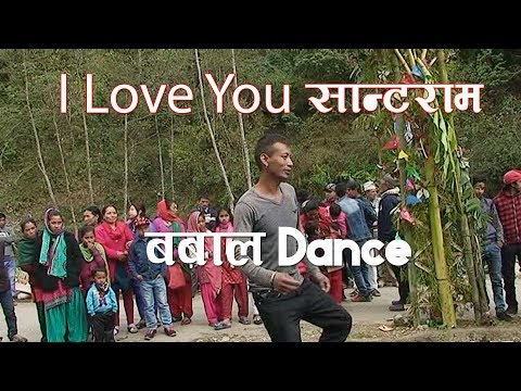 Video I Love You Santaram || Funny Dance download in MP3, 3GP, MP4, WEBM, AVI, FLV January 2017