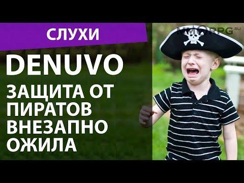 Dеnuvо. Защита от пиратов внезапно ожила. Слухи - DomaVideo.Ru